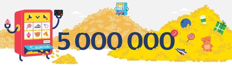 5 000 000 баллов от Яндекс.Денег на покупки